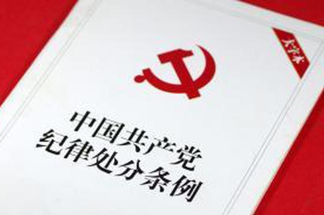 泉州市国资委原党委书记黄铃芳严重违纪违法被开除党籍