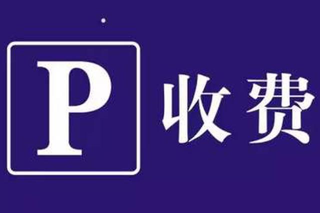 漳州市区三家公立医院停车费怎么收 现公开征求意见