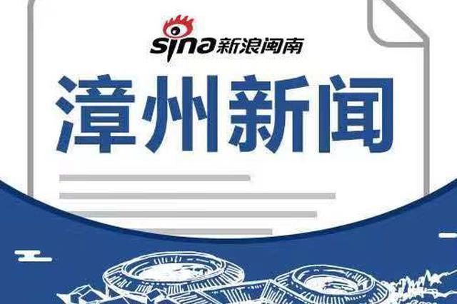 漳州提升改造18条老旧街巷 计划投资3000万元