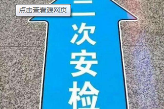 乘列车去武汉今起二次安检 建议旅客在开车前1小时到站