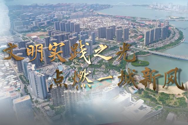 湖里《奋斗》系列短视频第七集:文明实践 点燃新风