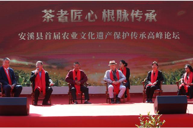 安溪举办首届农业文化遗产保护传承高峰论坛