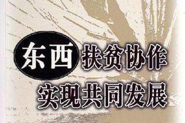 """福州定西扶贫劳务协作模式 入选""""全球减贫案例"""""""