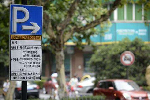 漳州三家医院征集停车收费建议 市民:1小时内免费