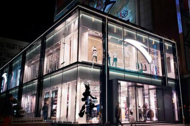 中国时尚零售企业百强榜单发布 9家泉企上榜