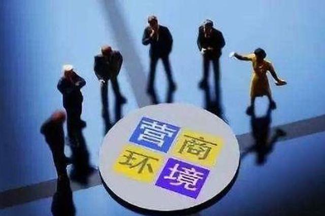 最新榜单出炉!福州营商环境全球排名一年提升30位
