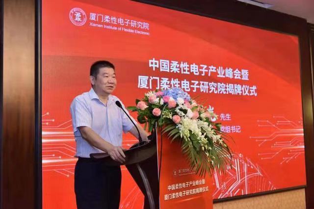 中国柔性电子产业峰会暨厦门柔性电子研究院揭牌成立