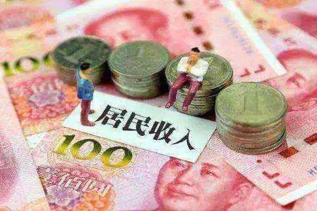 2019年前三季度 福建城乡居民人均可支配收入27801元