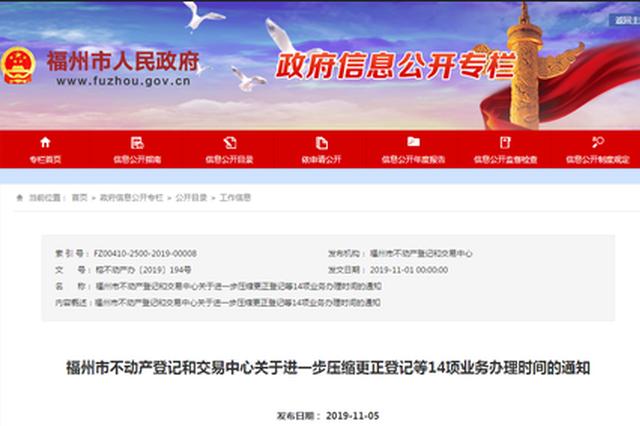 福州又有14项不动产登记业务办理时间压缩