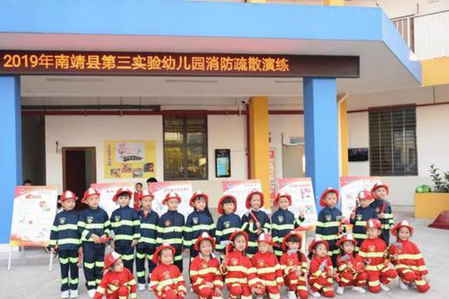 """生死时速""""火场逃生"""" 南靖县幼儿园开展消防疏散演练"""