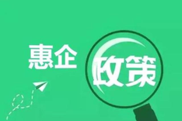 福州马尾出台8项惠企政策 奖励扶持资金超过1亿元