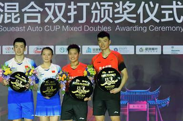 中国(福州)羽毛球公开赛上演巅峰对决