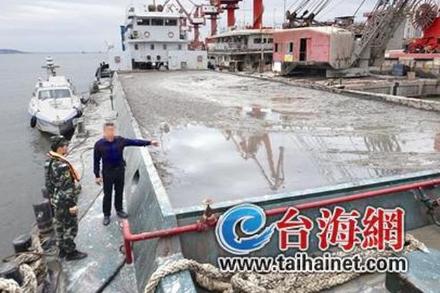福建查处非法向海洋倾倒废物案 累计倾倒1.3万立方米