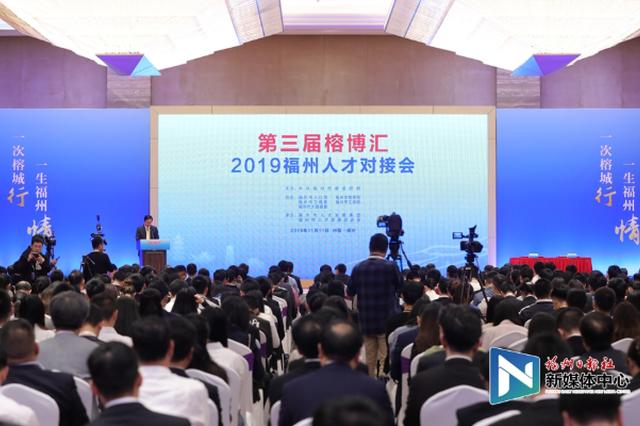 """福州举办""""榕博汇"""" 近500名博士硕士聚榕城共谋未来"""