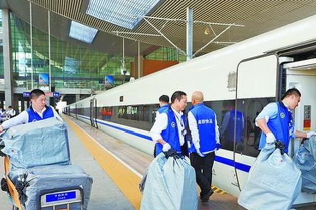 厦门铁路今年首趟双11高铁快递出发 货物有专属座位