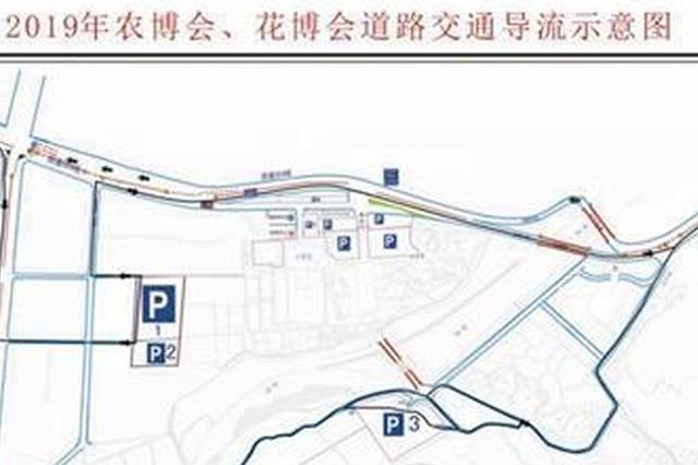 漳州花博会18日至24日举行 周边路段将进行交通管制