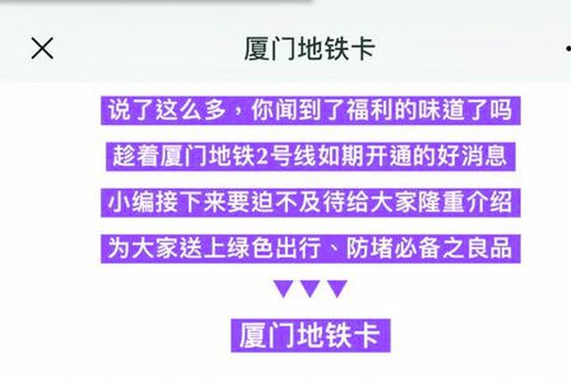 网传关注公号可免费领取厦门地铁卡 回应:非官方发布