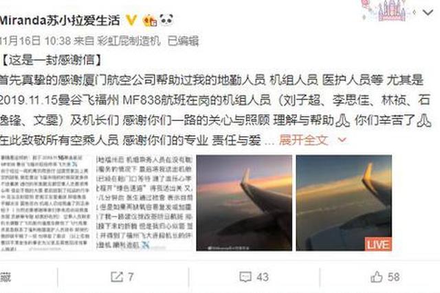 乘客飞机上突发不适 厦航机组人员接力救援