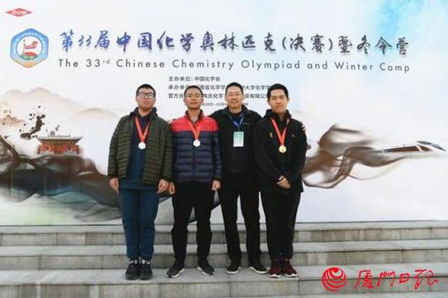 化学奥赛揭晓,厦高三学生获金牌!