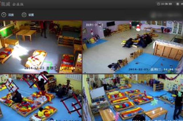 福州幼儿园力求监控无死角 录像至少留存30天
