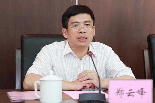 厦门市委原常委郑云峰受贿800万 金主明发和三安集团