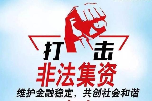 福州一男子非法集资3亿多元 被判无期徒刑