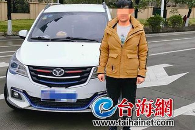 漳州一男子驾照还没考就开车上路  被拘十日罚1500元