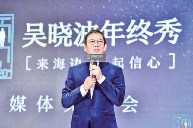 """吴晓波年终秀将上演 与众多经济学者""""预见""""2020年"""