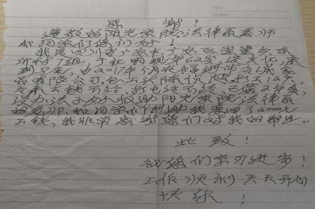 阳光学院法律援助站助力农民工讨薪 老人写信致谢