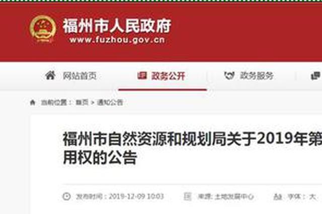 福州城区将公开出让10幅国有建设用地使用权