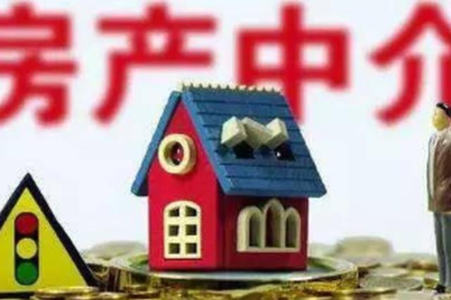 福州综合施策强化黑中介乱象治理 金融中介专项整治