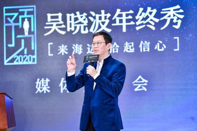 2019吴晓波年终秀启动仪式暨媒体见面会圆满召开