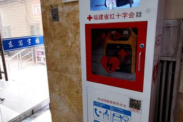 福州公共场所将增60台救命神器 可挽救心脏骤停患者