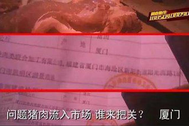 漳州一屠宰场流出未检疫猪肉 大多流向厦门市场