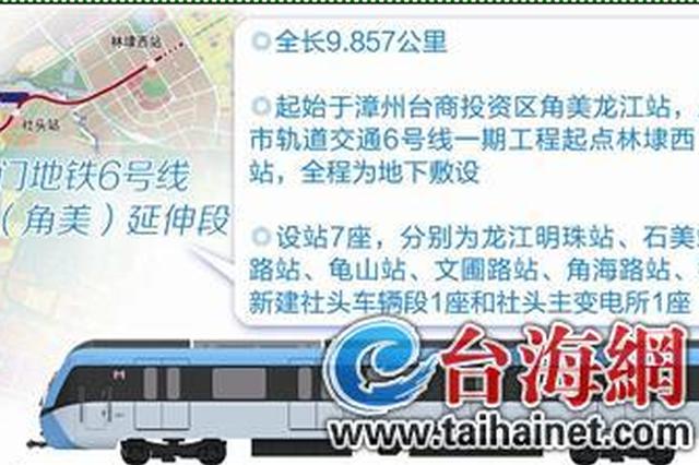厦门地铁6号线角美段12月底前开工 全长9.857公里