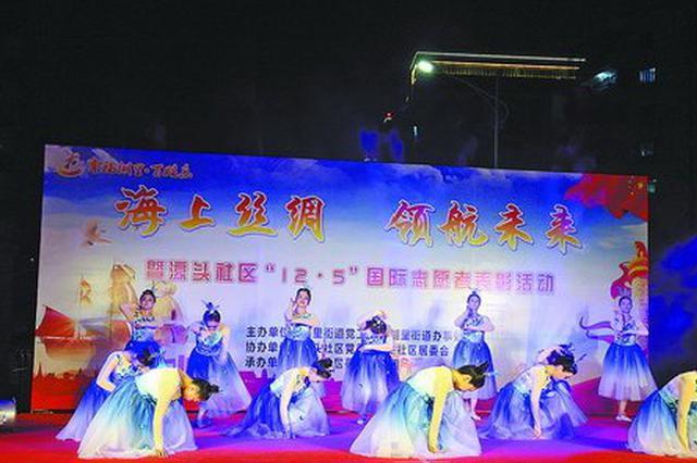 湖里濠头社区举行文艺汇演暨社区国际志愿者表彰活动
