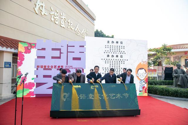 林语堂文化艺术节在漳州精彩开幕