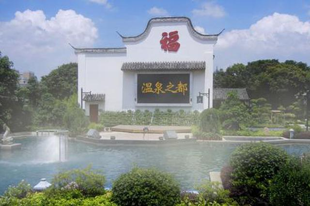年末温泉季已开启 福州上榜温泉酒店10大网红城市