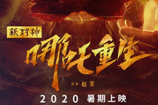 《新封神:哪吒重生》概念海报重磅发布 新国漫剑指暑期档