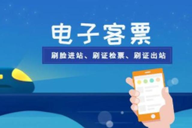 福州火車站實現台胞(bao)電子(zi)客tui)背chu)行 省去取票bei)方(fang) /></a></div><div class=