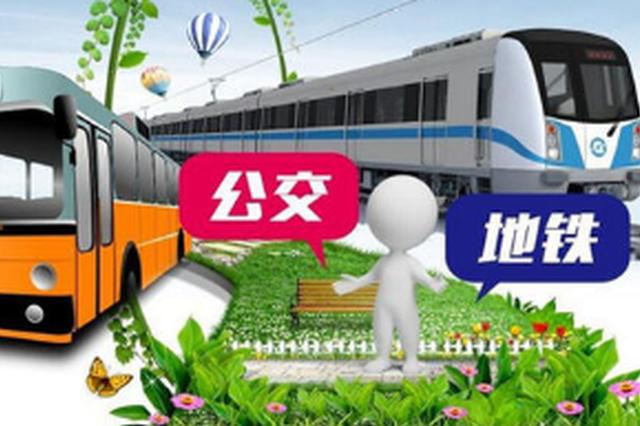 福州今(jin)年上半年將(jiang)實施(shi)公交換乘優惠(hui) 推(tui)廣電子(zi)發車屏(ping)