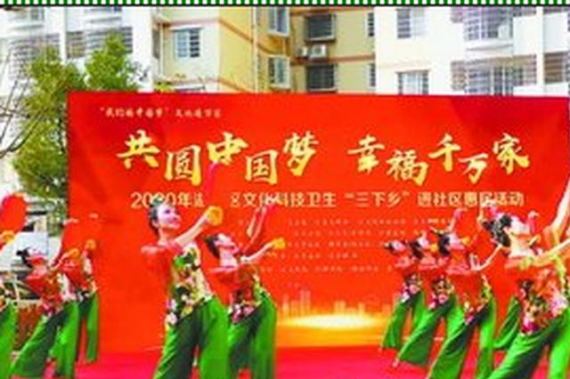 """湖里(li)區2020年""""三下鄉""""bei)畽陸續走進五個街道"""