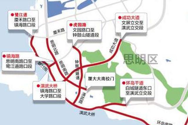 春节厦门11条路段单双号限行 违规将被记3分罚200元