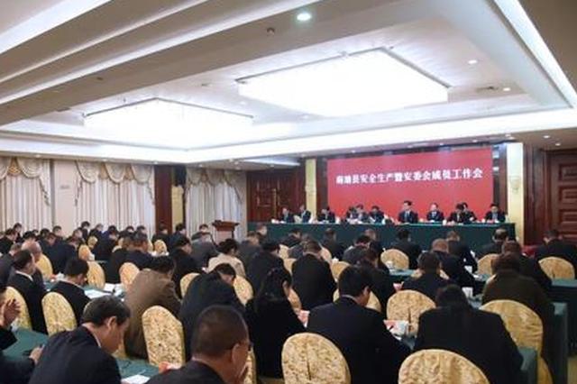 南靖县安全生产暨安委会成员工作会召开