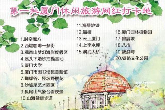 厦门首批休闲旅游网红打卡点、休闲度假旅游场所发布