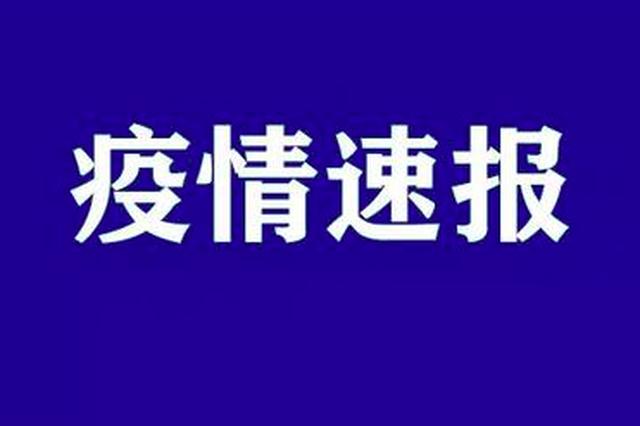 莆田一村庄发生聚集性疫情 已确诊病例24例