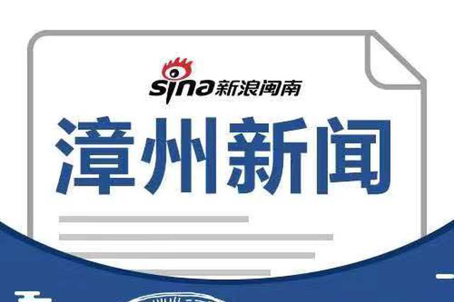 漳州计划实施交通建设项目76个 力争漳汕高铁早日开工