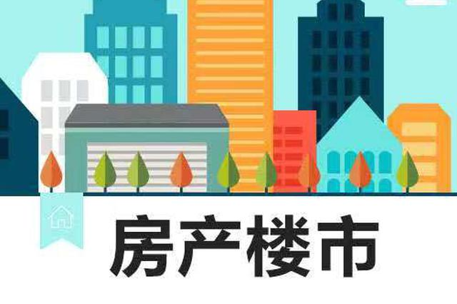 厦门发布9条要求 促进房地产市场健康发展