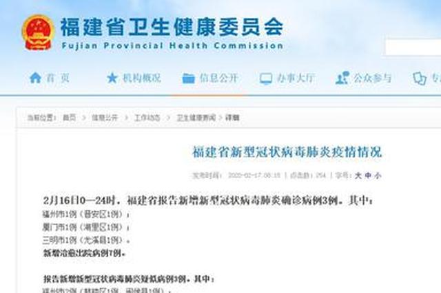 2月16日厦门新增确诊病例1例 疑似病例1例