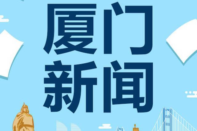 台生和外籍考生在厦门中考 可免考《道德与法治》